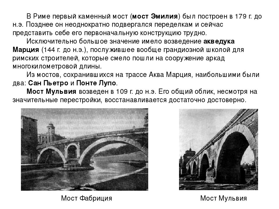 В Риме первый каменный мост (мост Эмилия) был построен в 179 г. до н.э. Позд...