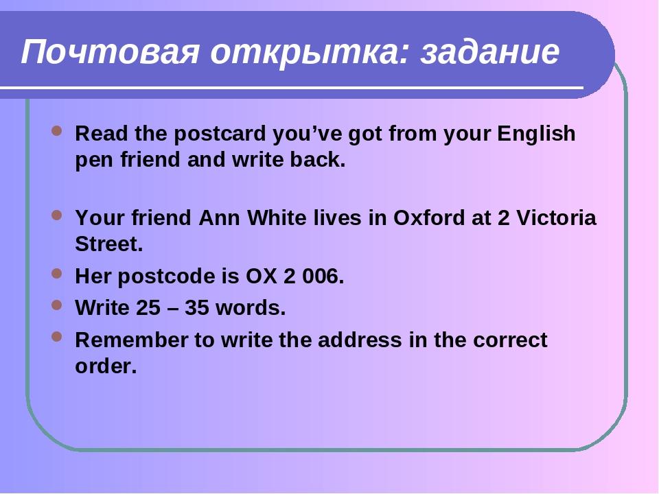 Подписать открыток на английскому
