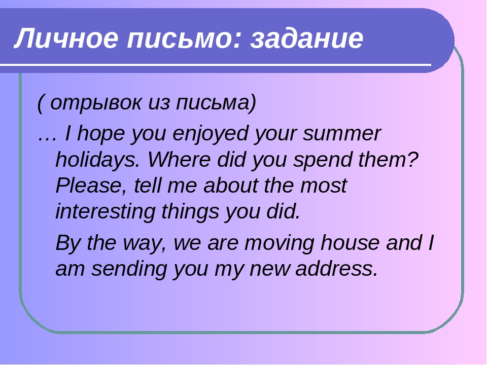Как писать открытку на английском языке образец с переводом