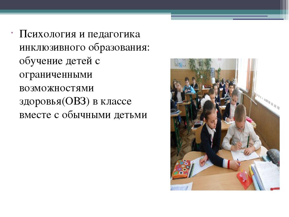 Психология и педагогика инклюзивного образования: обучение детей с ограничен...