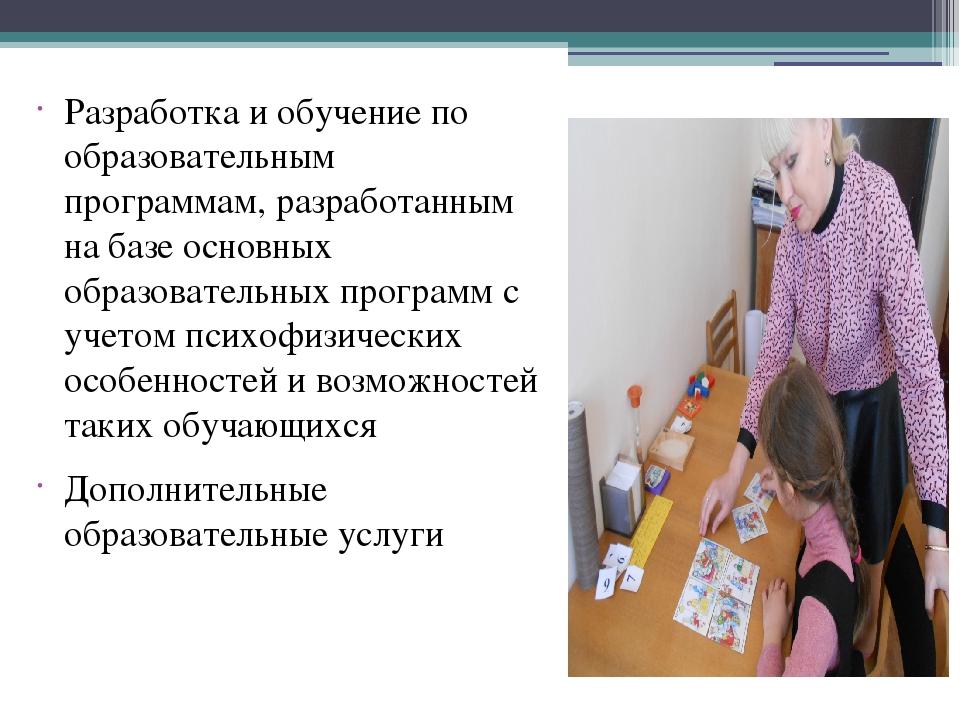 Разработка и обучение по образовательным программам, разработанным на базе о...
