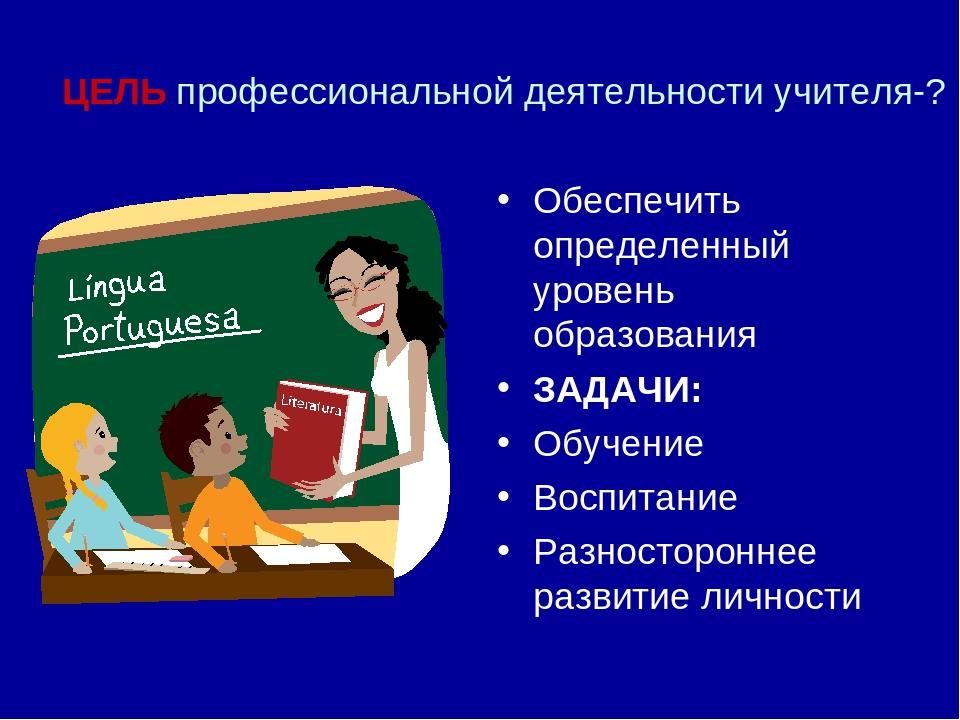 модели картинки по профессионализму учителя эта эпоха считается