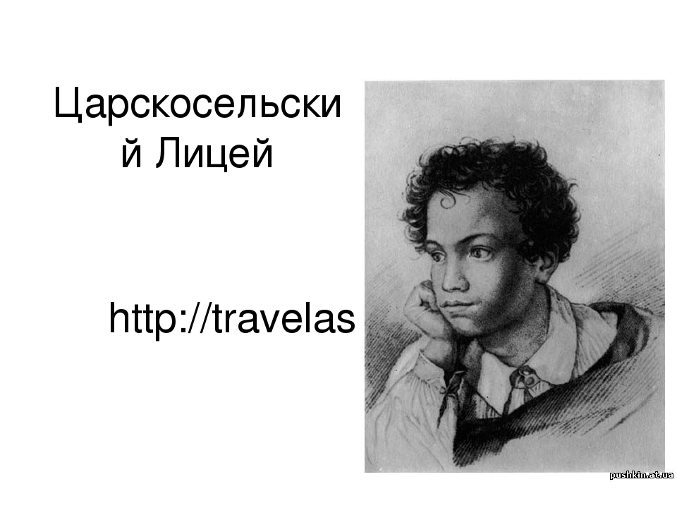 Царскосельский Лицей http://travelask.ru/russia/pushkin/tsarskoselskiy-litsey