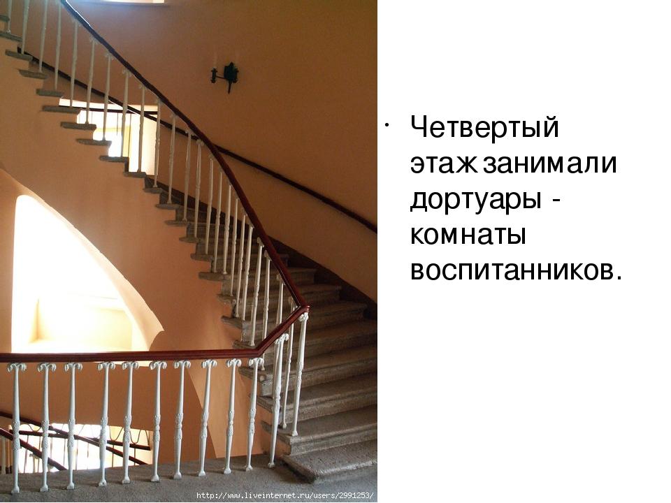 Четвертый этаж занимали дортуары - комнаты воспитанников.