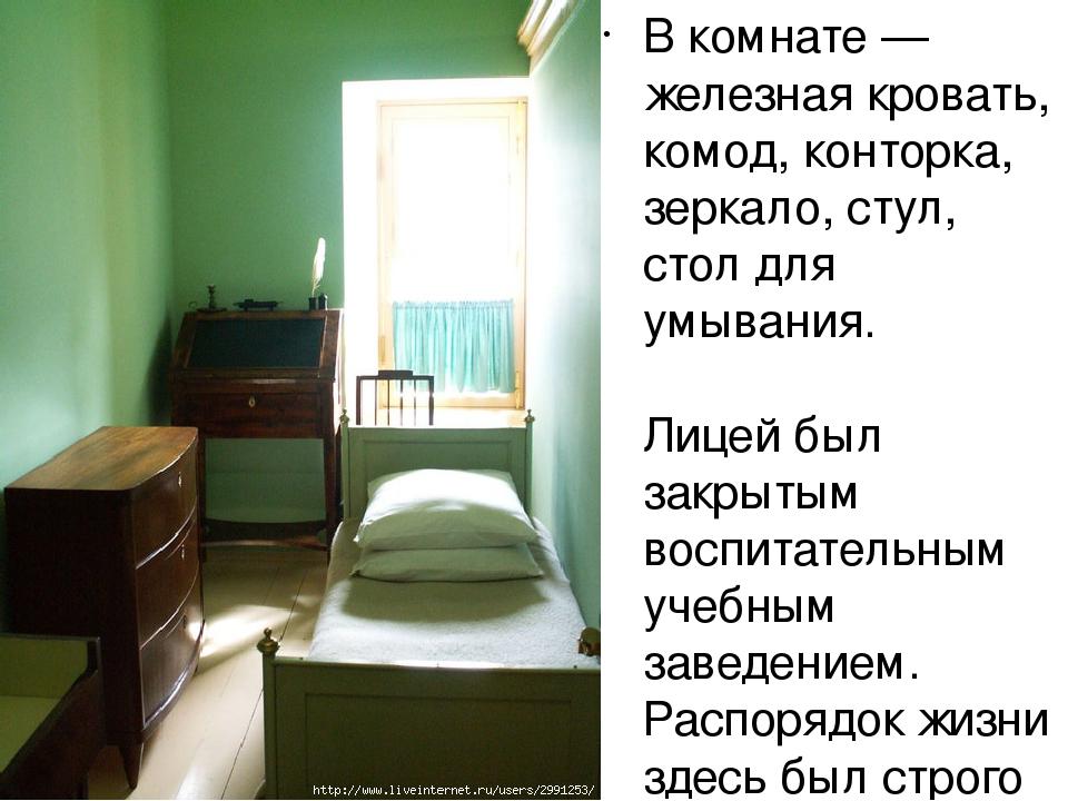 В комнате — железная кровать, комод, конторка, зеркало, стул, стол для умыван...
