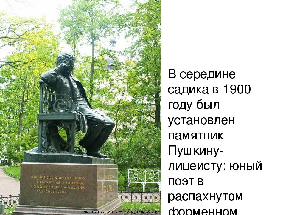 В середине садика в 1900 году был установлен памятник Пушкину-лицеисту: юный...