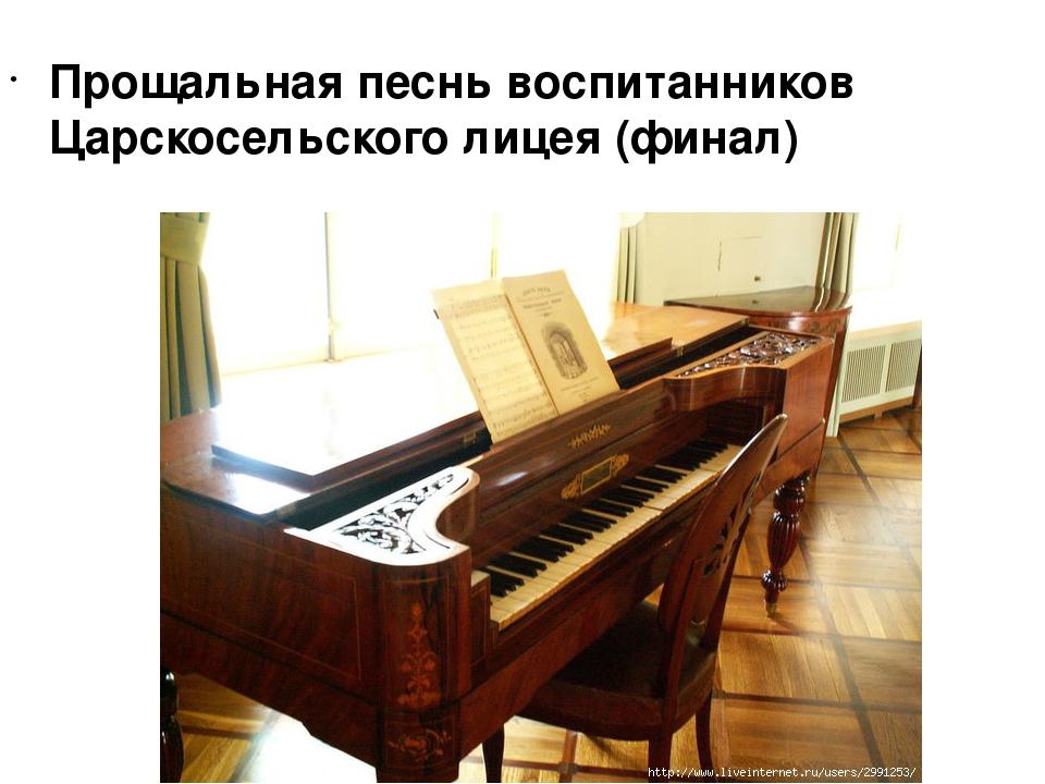 Прощальная песнь воспитанников Царскосельского лицея (финал)
