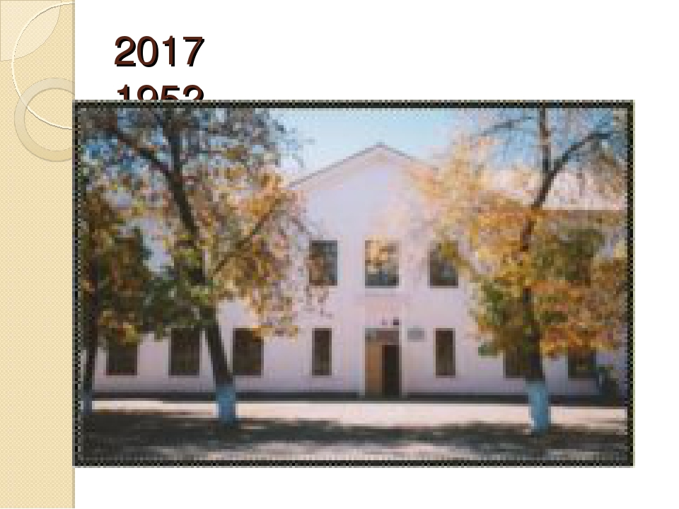 2017 1952