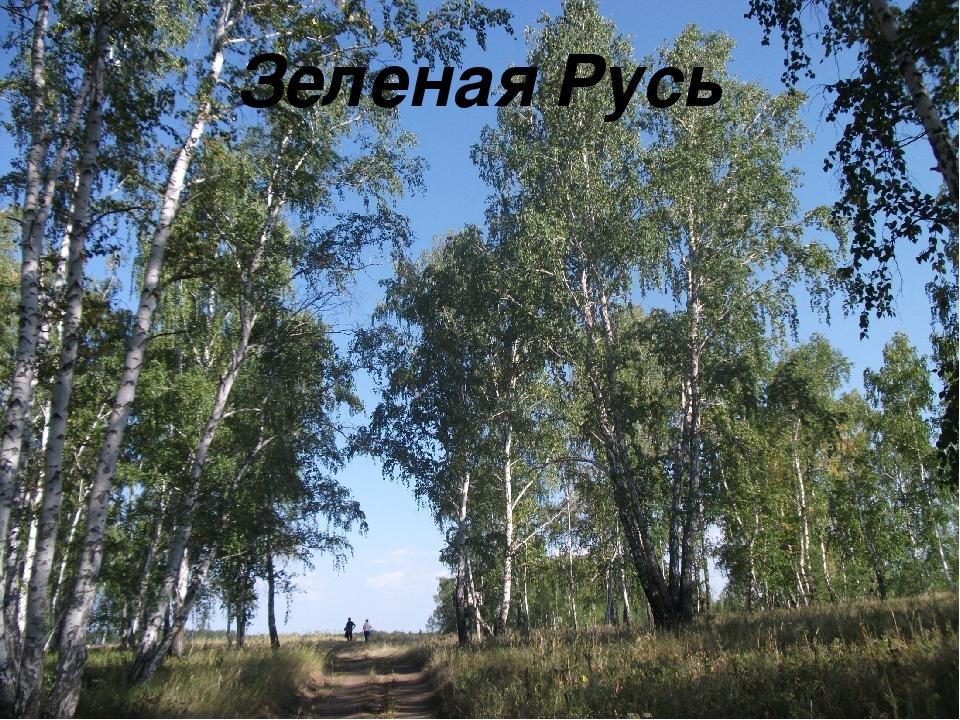Зеленая Русь
