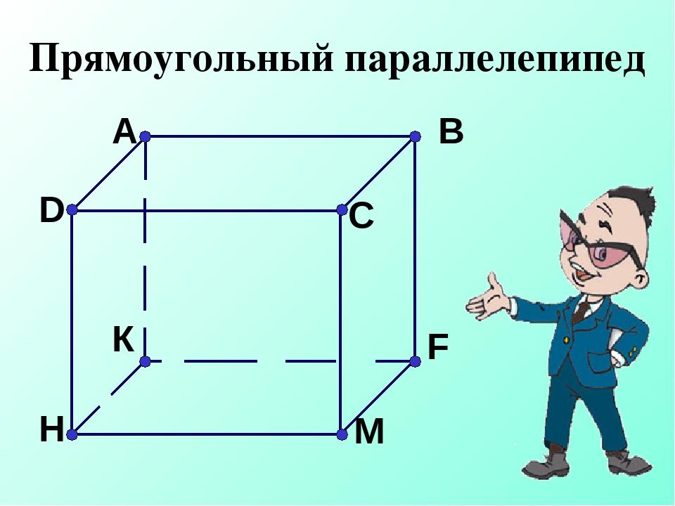 Прямоугольный параллелепипед картинки
