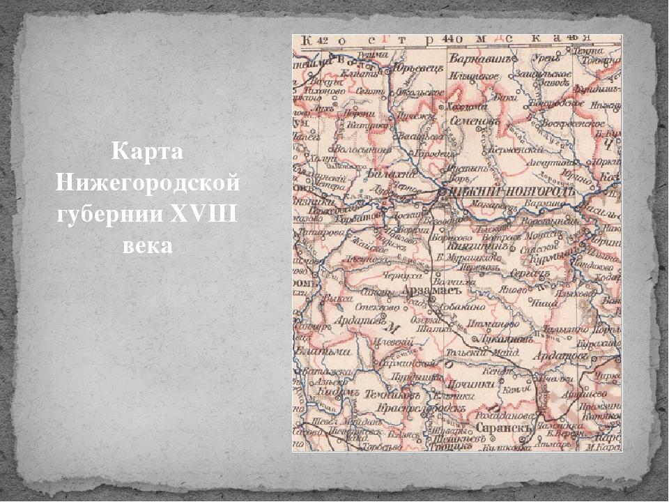 старая карта нижегородской обл фото уважаю классику, нахожу