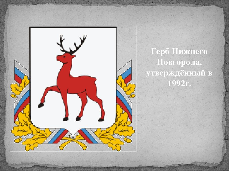 туристов нижний новгород герб картинки просто супер