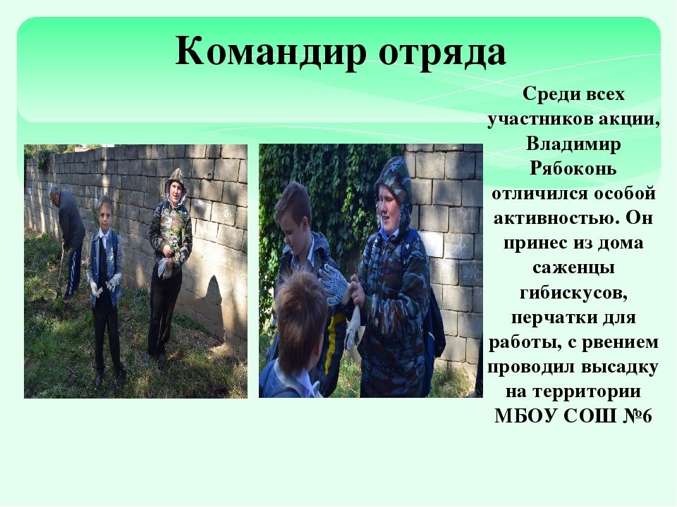 Командир отряда Среди всех участников акции, Владимир Рябоконь отличился особ...