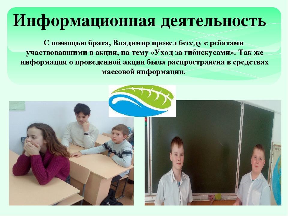 Информационная деятельность С помощью брата, Владимир провел беседу с ребятам...