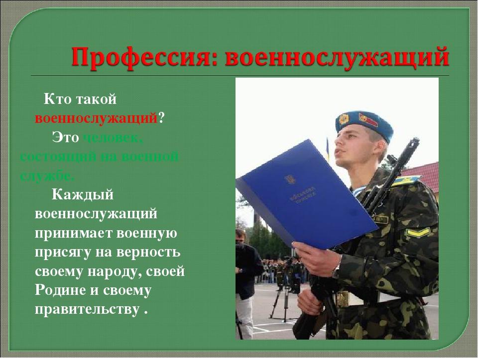 ознакомиться модельным картинки профессии военного сталкером
