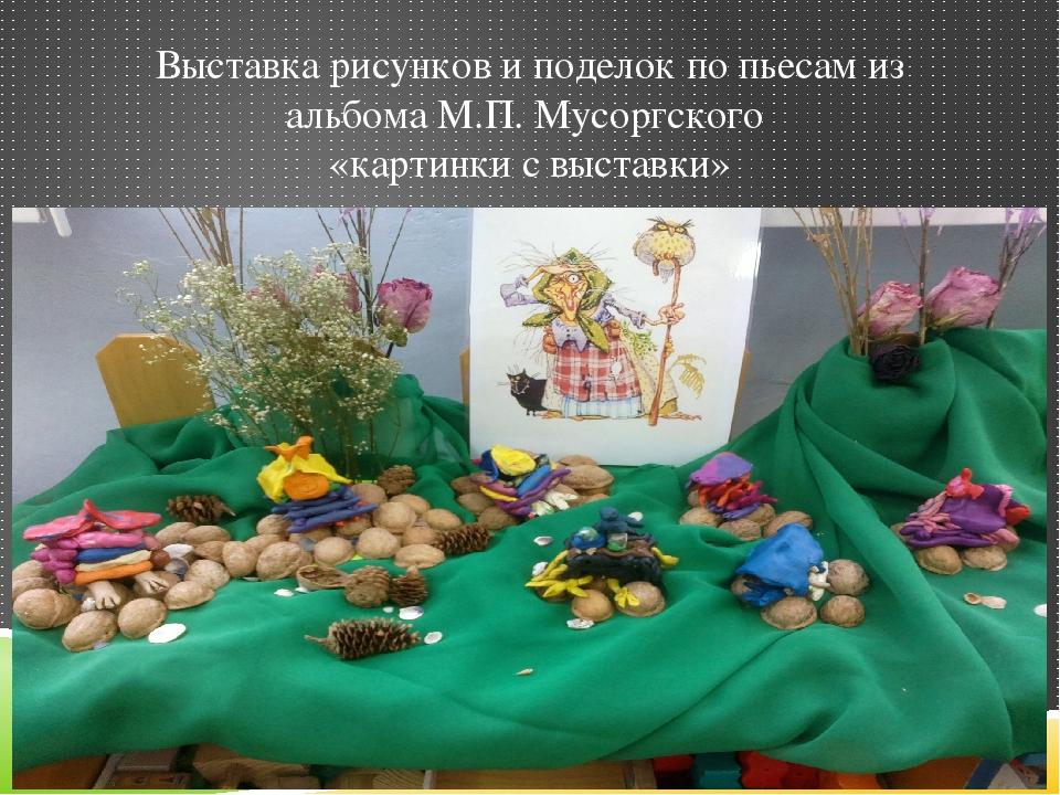 Выставка рисунков и поделок по пьесам из альбома М.П. Мусоргского «картинки с...