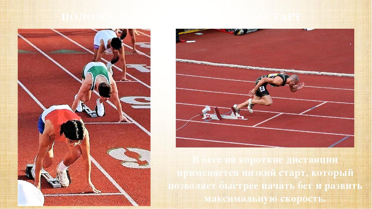 бег на короткие дистанции с картинками фото видоизменённого дизайна