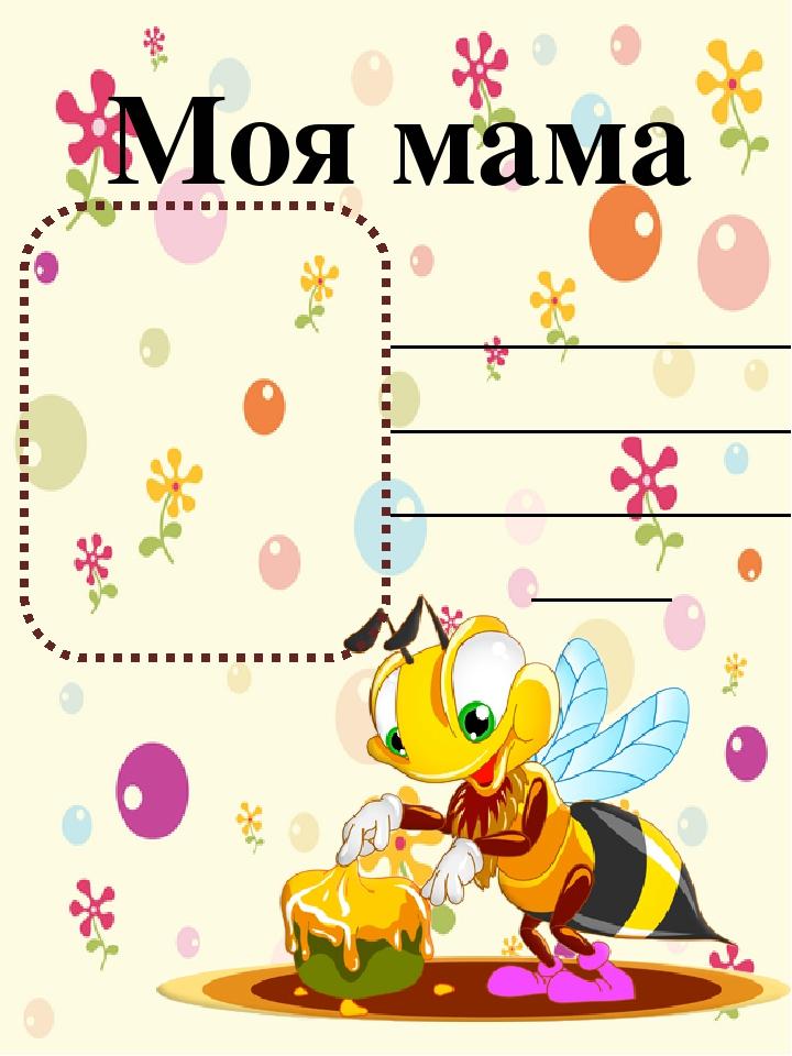 Моя мама ________________________________________