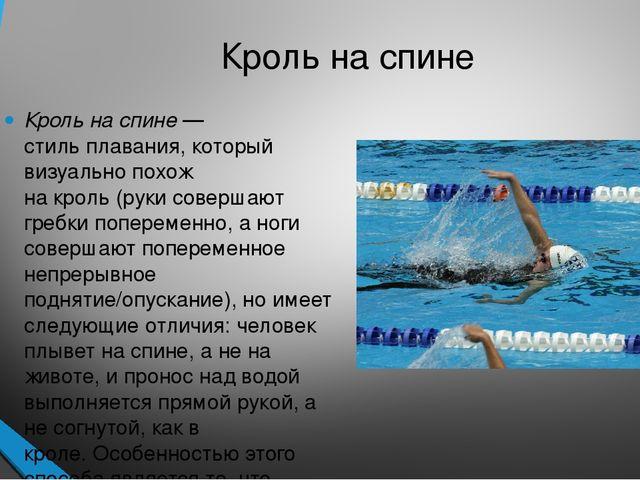 Реферат плавание кроль на спине 7257