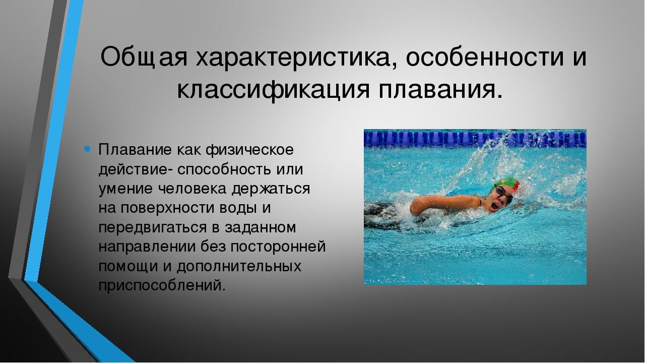 реферат с картинками на тему плаванье характеристиках изоленты пвх