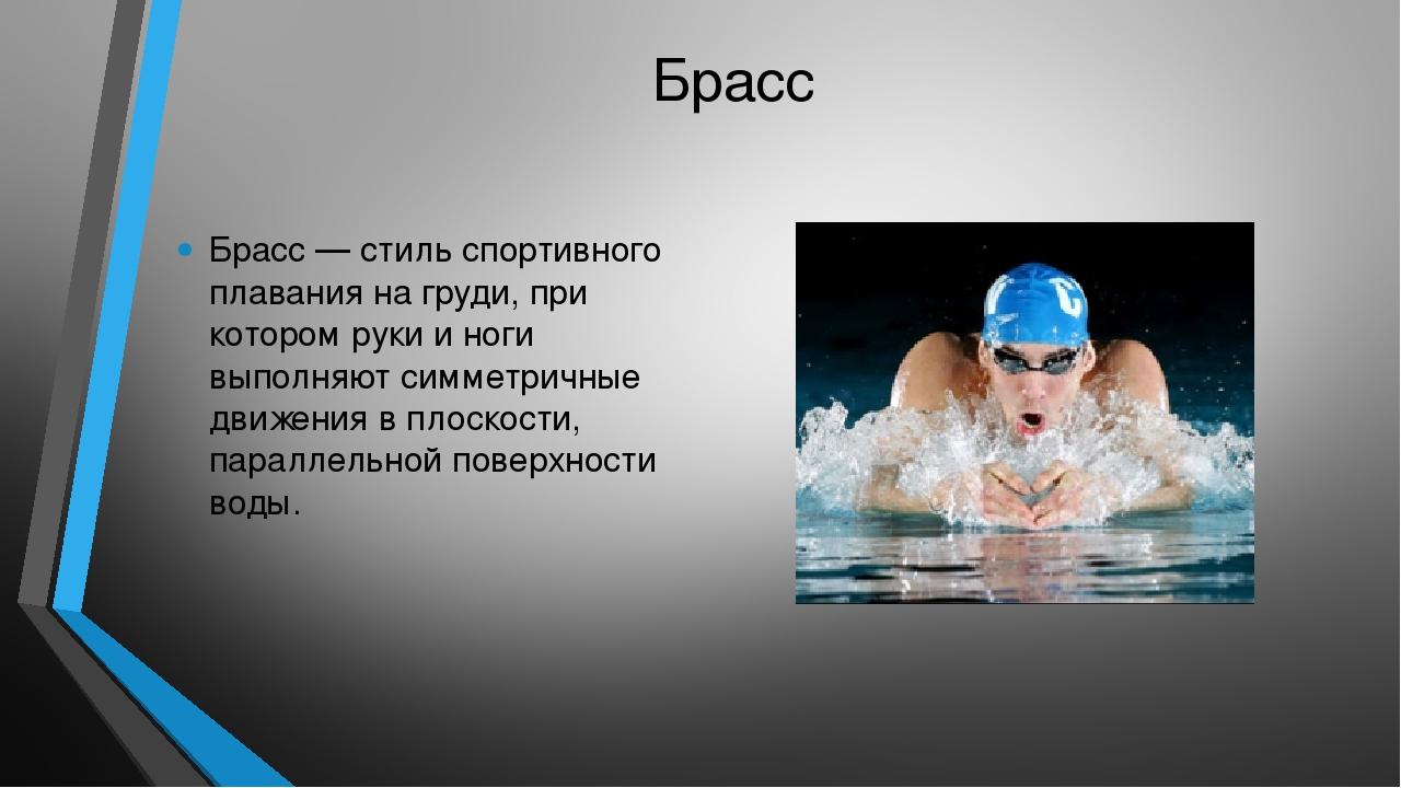 Стили плавания фото и описание смотрел софико