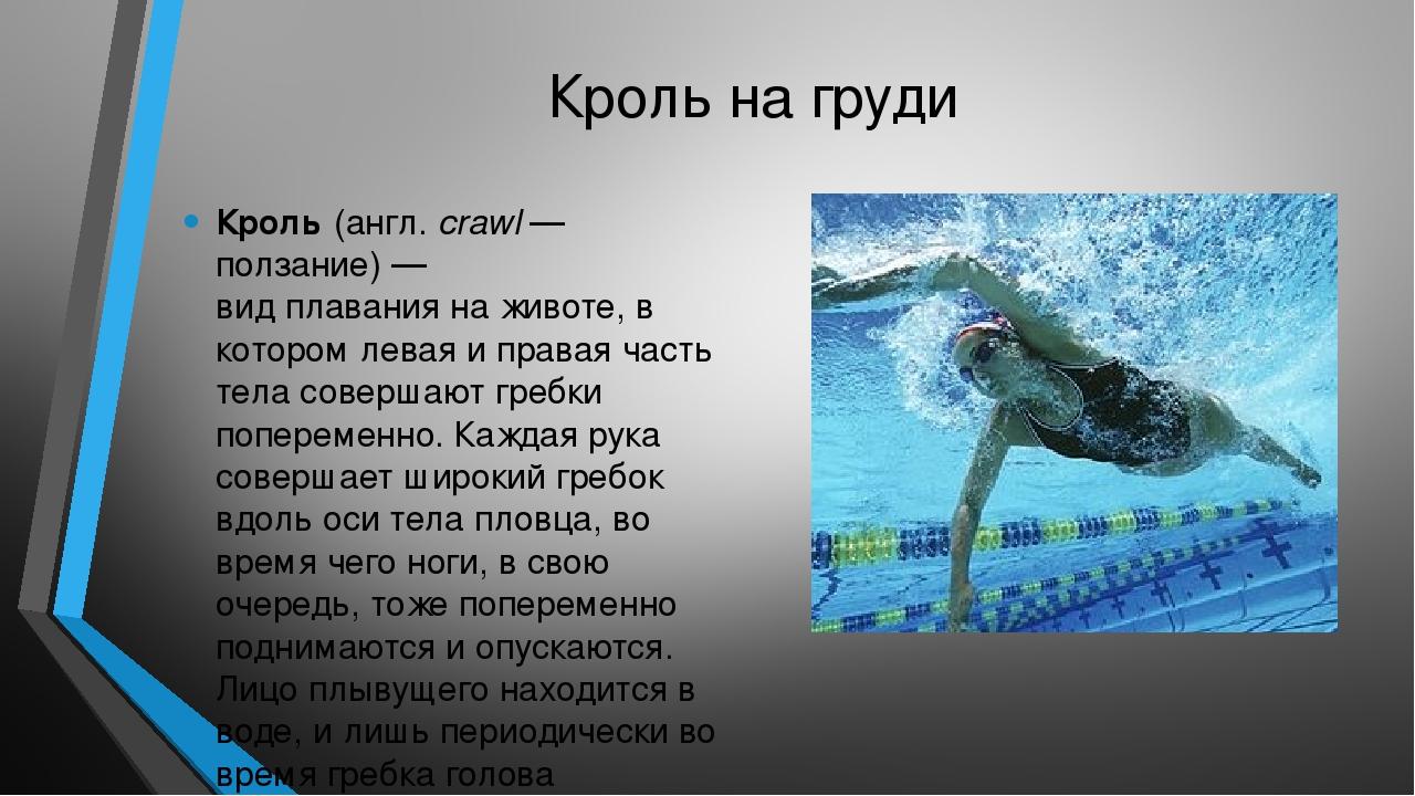 реферат с картинками на тему плаванье промышленность выпускает