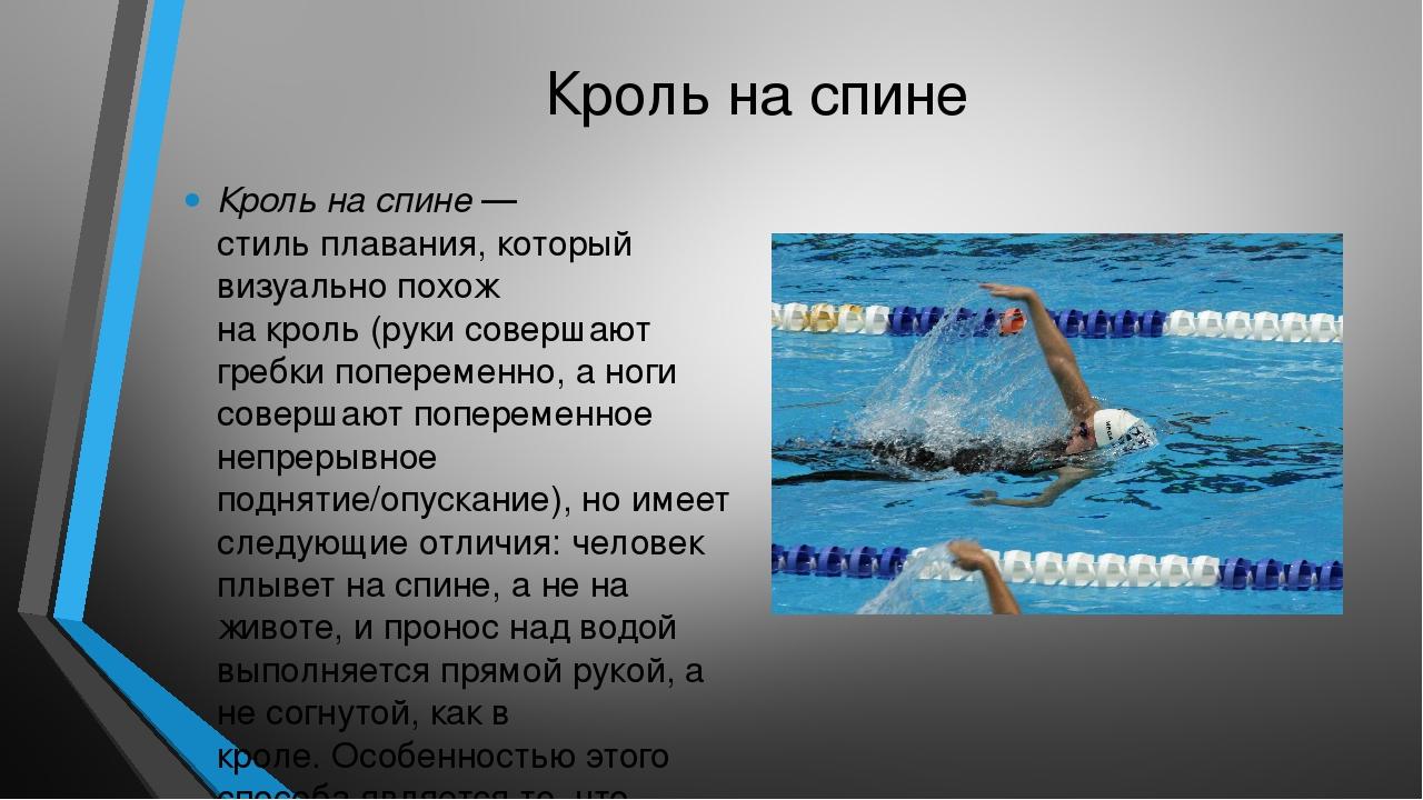Реферат плавание кроль на спине 2516