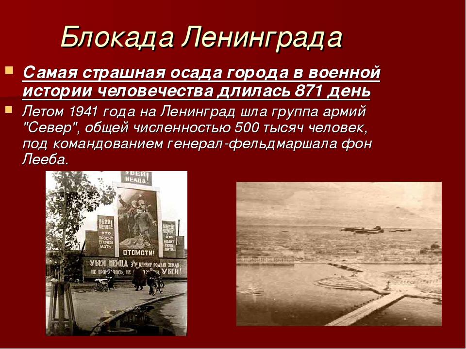 27 января отмечается день освобождения ленинграда от фашистской блокады