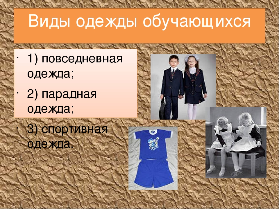 Классный вид одежды