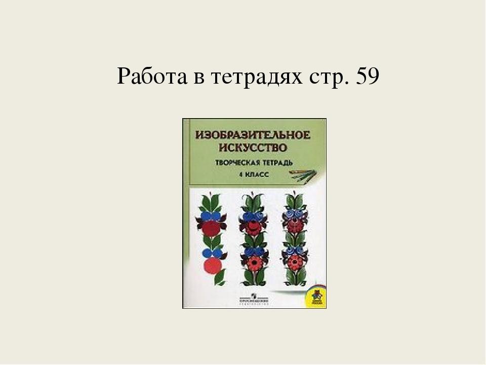 Работа в тетрадях стр. 59