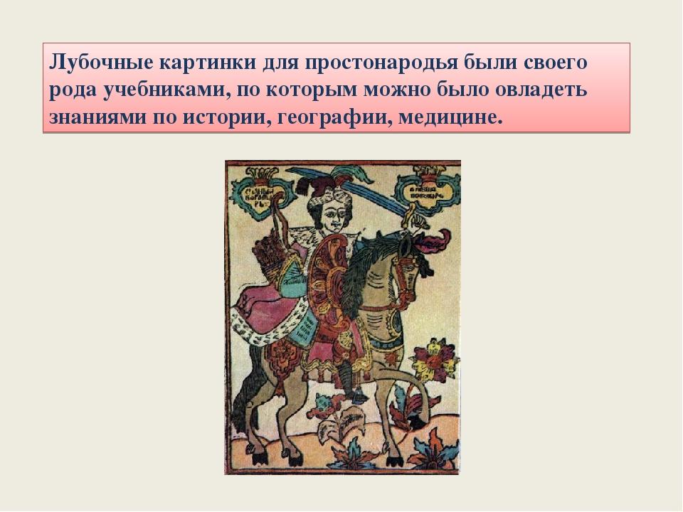 Лубочные картинки для простонародья были своего рода учебниками, по которым м...