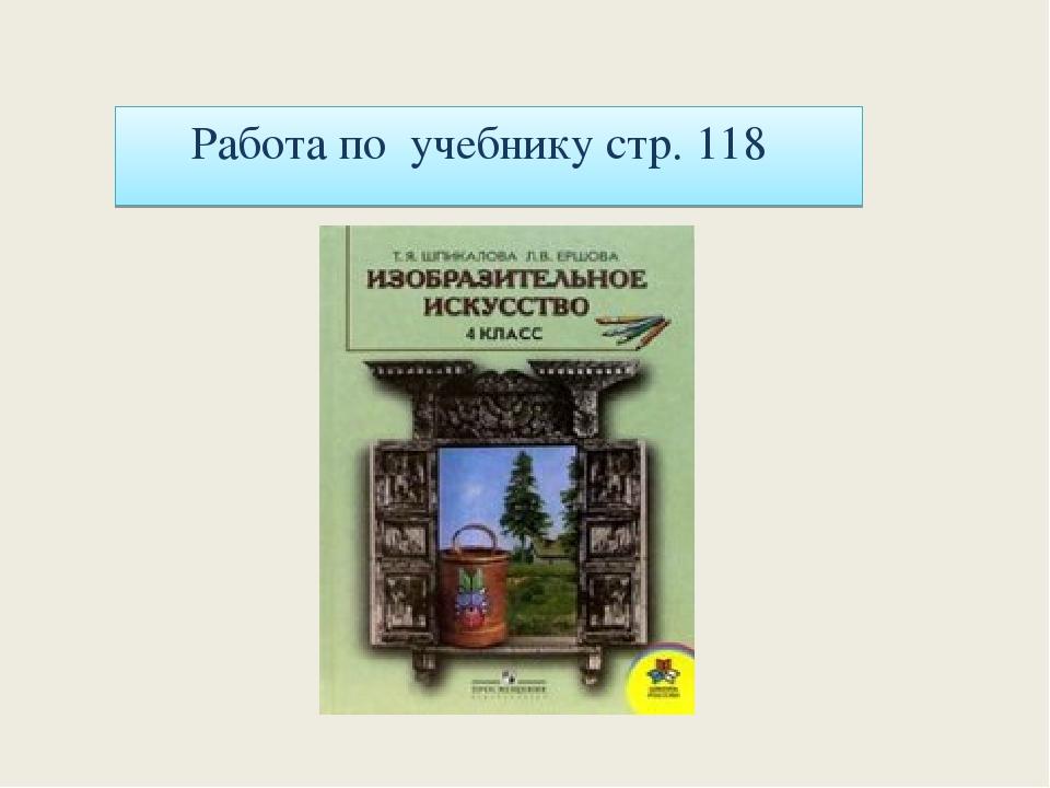 Работа по учебнику стр. 118