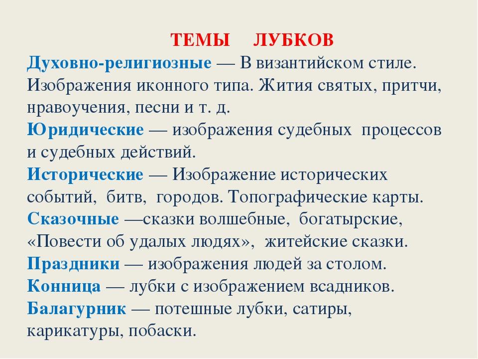 ТЕМЫ ЛУБКОВ Духовно-религиозные— В византийском стиле. Изображения иконно...