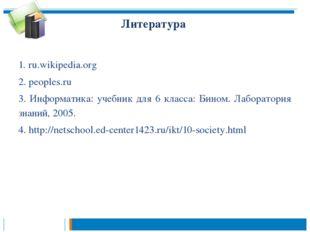 Литература 1. ru.wikipedia.org 2. peoples.ru 3. Информатика: учебник для 6 кл