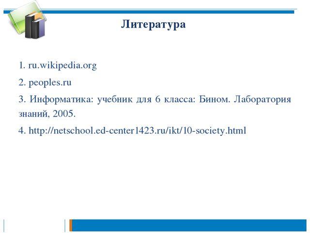 Литература 1. ru.wikipedia.org 2. peoples.ru 3. Информатика: учебник для 6 кл...