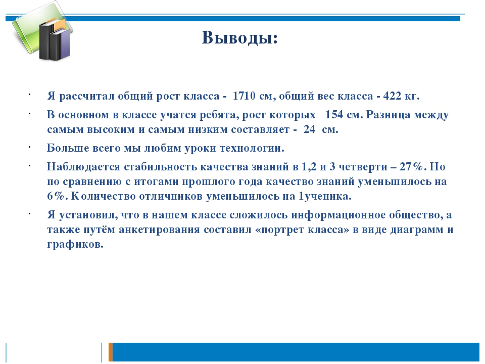 Выводы: Я рассчитал общий рост класса - 1710 см, общий вес класса - 422 кг. В...