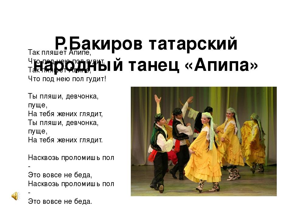 стихи татарский танец кекс
