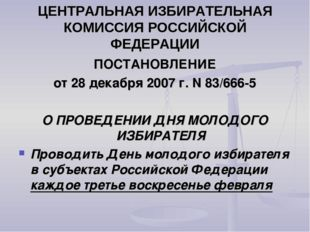 ЦЕНТРАЛЬНАЯ ИЗБИРАТЕЛЬНАЯ КОМИССИЯ РОССИЙСКОЙ ФЕДЕРАЦИИ ПОСТАНОВЛЕНИЕ от 28