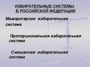 ИЗБИРАТЕЛЬНЫЕ СИСТЕМЫ В РОССИЙСКОЙ ФЕДЕРАЦИИ Мажоритарная избирательная систе