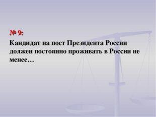 № 9: Кандидат на пост Президента России должен постоянно проживать в России н