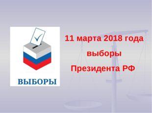 11 марта 2018 года выборы Президента РФ