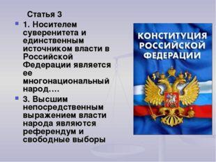 Статья 3 1. Носителем суверенитета и единственным источником власти в Россий