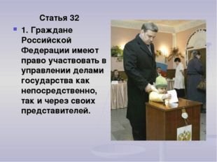 Статья 32 1. Граждане Российской Федерации имеют право участвовать в управлен