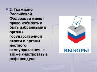 2. Граждане Российской Федерации имеют право избирать и быть избранными в орг