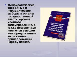 Демократические, свободные и периодические выборы в органы государственной вл