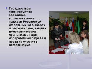 Государством гарантируются свободное волеизъявление граждан Российской Федера