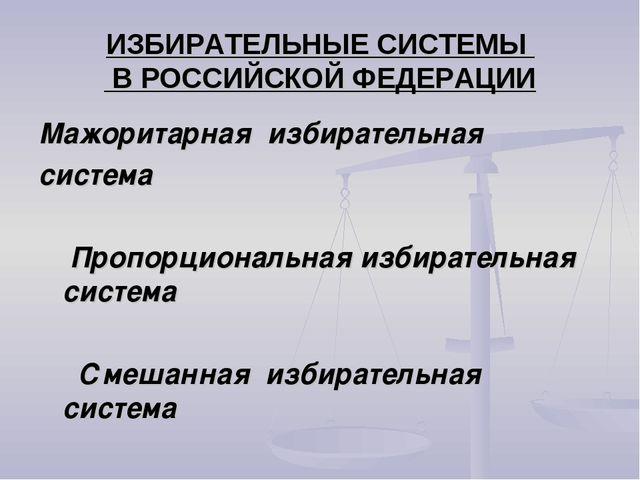 ИЗБИРАТЕЛЬНЫЕ СИСТЕМЫ В РОССИЙСКОЙ ФЕДЕРАЦИИ Мажоритарная избирательная систе...
