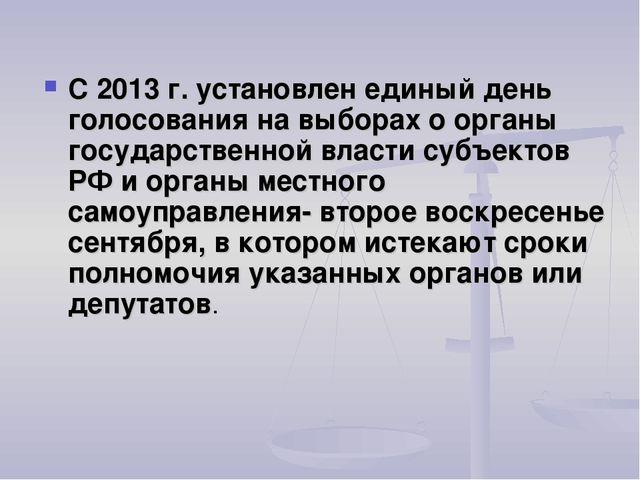 С 2013 г. установлен единый день голосования на выборах о органы государстве...