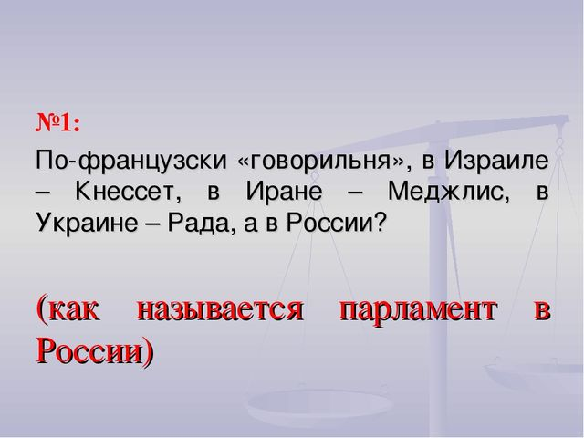 №1: По-французски «говорильня», в Израиле – Кнессет, в Иране – Меджлис, в Укр...