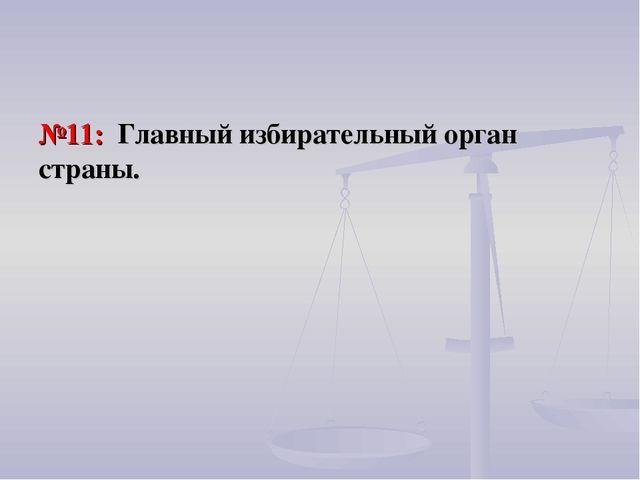№11: Главный избирательный орган страны.